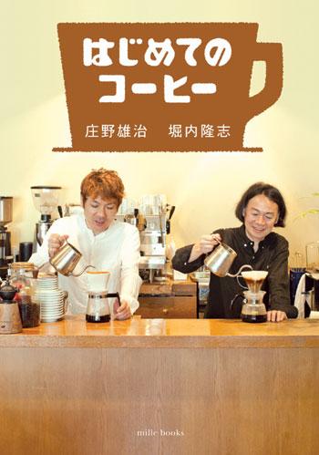 はじめてのコーヒー_c0197663_2330396.jpg