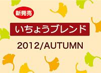 2012/9/27 いちょうブレンド始まりました_e0245899_138495.jpg