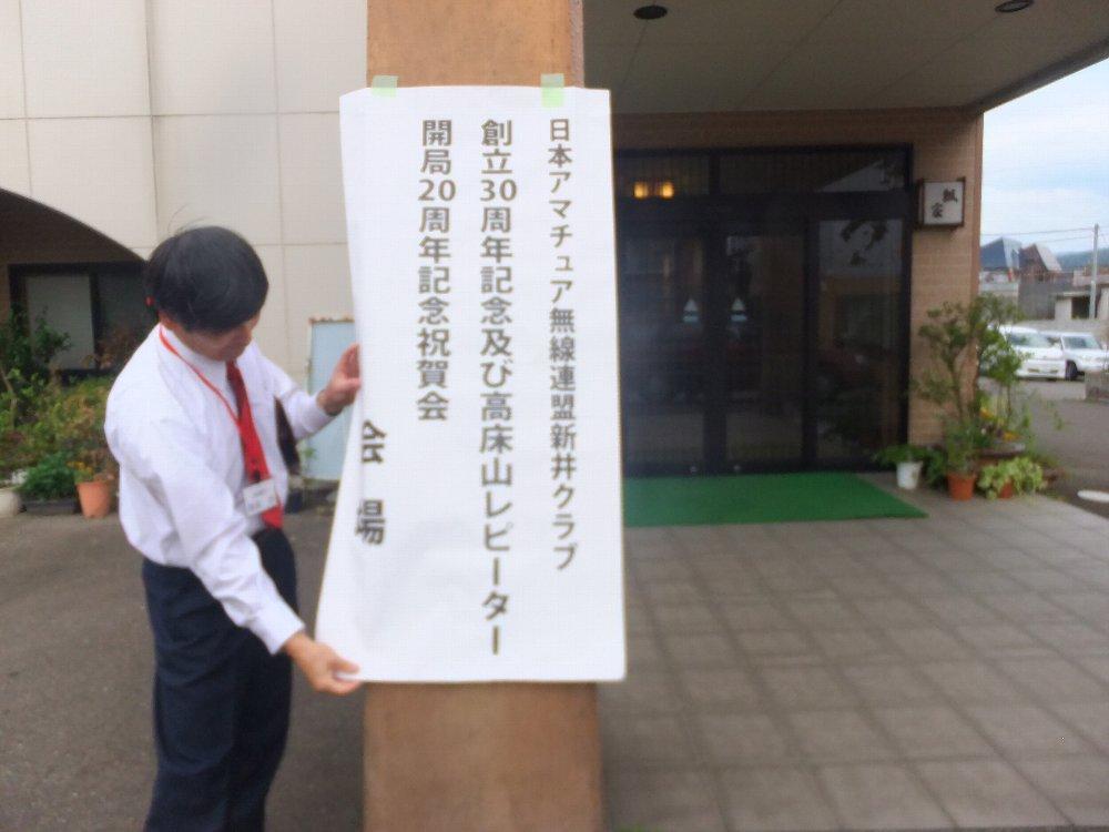 さつま芋と新井クラブ式典_e0087201_2372696.jpg