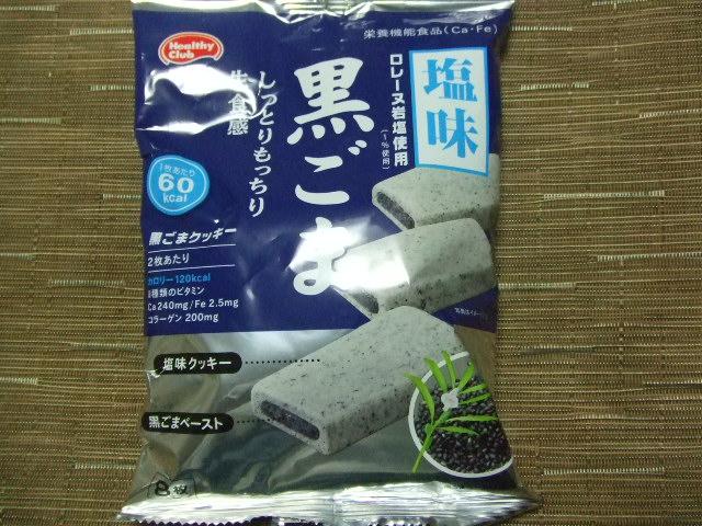 塩味 黒ごま_f0076001_2211598.jpg