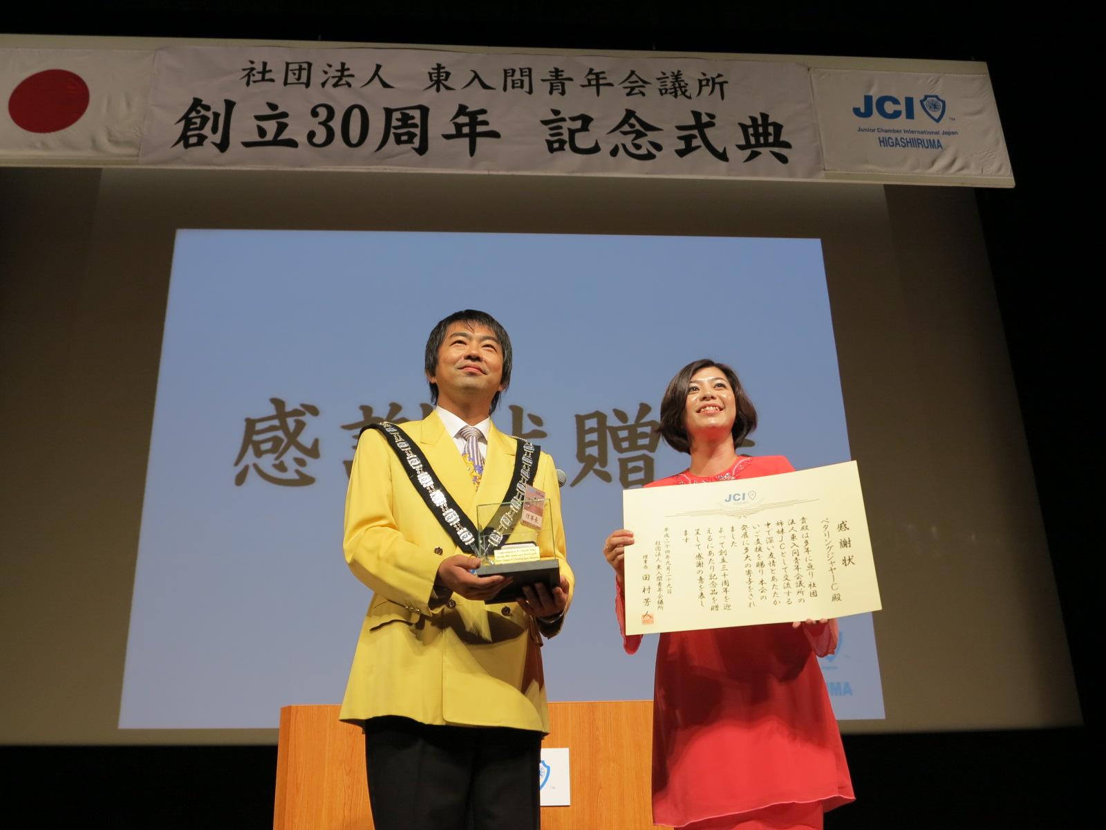 東入間青年会議所30周年記念式典_d0130714_2343465.jpg