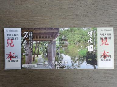 秋のイベント 清水園_e0135219_13492154.jpg