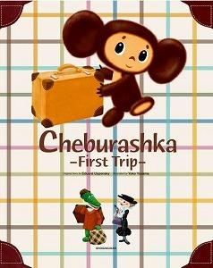 絵本「チェブラーシカ はじめてのりょこう」、英語版絵本として新たに発売_e0025035_10411191.jpg
