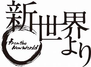 貴志祐介原作の「新世界より」が奇跡のアニメ化_e0025035_10562799.jpg