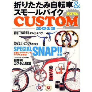折りたたみ自転車 & スモールバイク カスタム 2013_e0132852_14121168.jpg