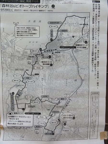 南海ハイキング⇒孝子の森を通る  by (TATE-misaki)_c0108460_18391983.jpg