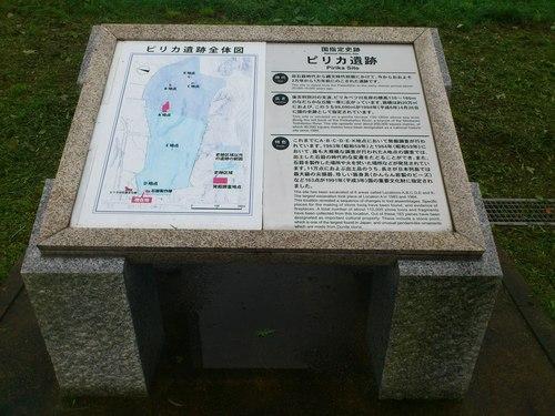 美利河遺跡より_b0106766_21251868.jpg