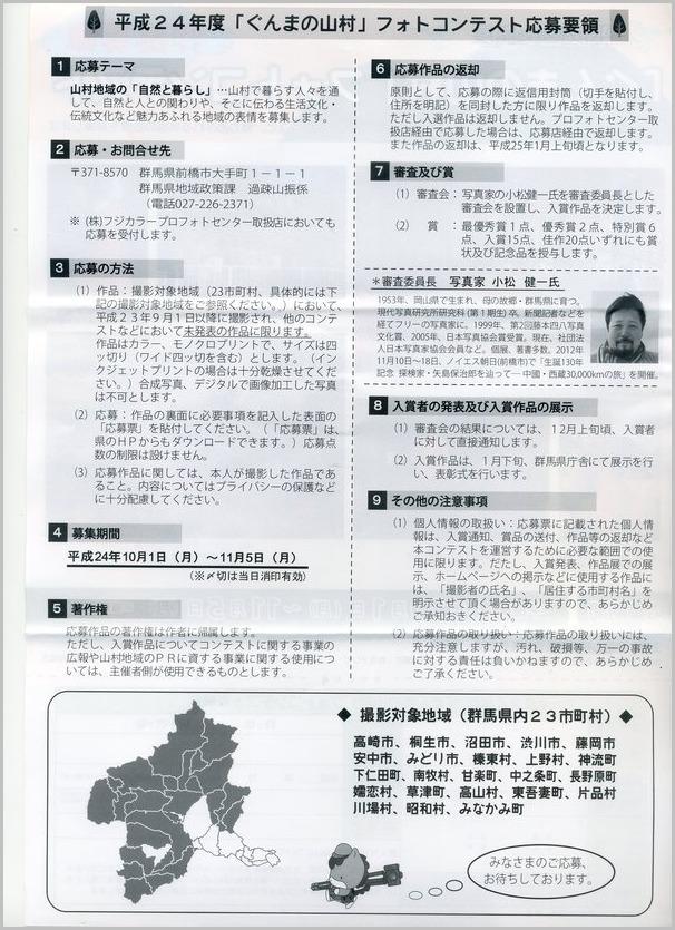 平成24年度「ぐんまの山村」フォトコンテスト 作品募集_a0086270_10191492.jpg
