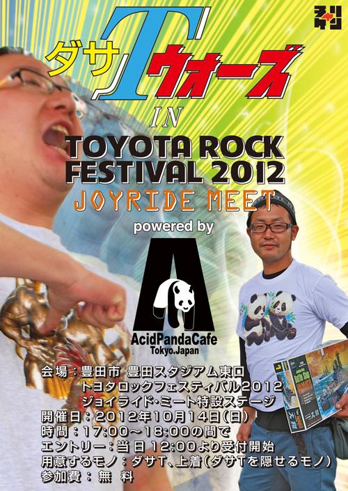 【告知】ダサTウォーズ in トヨロック2012 キターーー!!_f0170779_17524877.jpg
