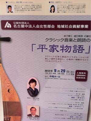 クラシック音楽と朗読の『平家物語』_e0142585_652810.jpg
