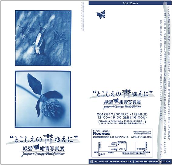 緑碧  紺青写真展 『 と こ し え の 青 ゆ え に 』_b0053900_22231528.jpg