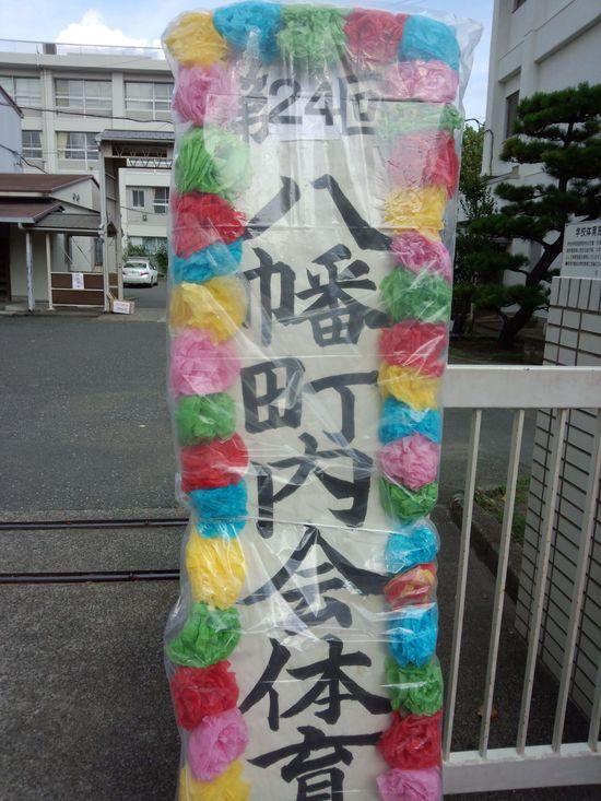 久里浜 八幡町内会 運動会 2012秋_d0092901_16433850.jpg