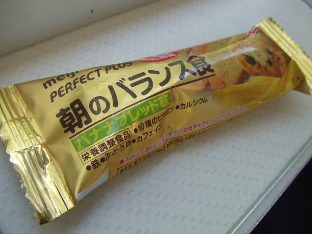 パーフェクトプラス 朝のバランス食 バナナブレッド味_f0076001_23125759.jpg