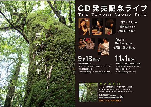 THE TOMOMI AZUMA TRIO「屋久島組l曲」発売記念ライブがあったり。_f0042307_0325972.jpg