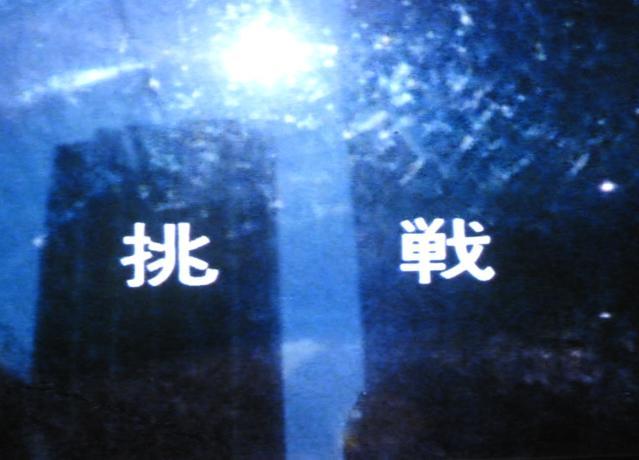 大都会PARTⅡ 第36話 挑戦_b0042308_10314770.jpg