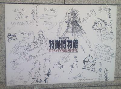 特撮博物館 ミニチュアで見る昭和平成の技_d0039216_19575986.jpg