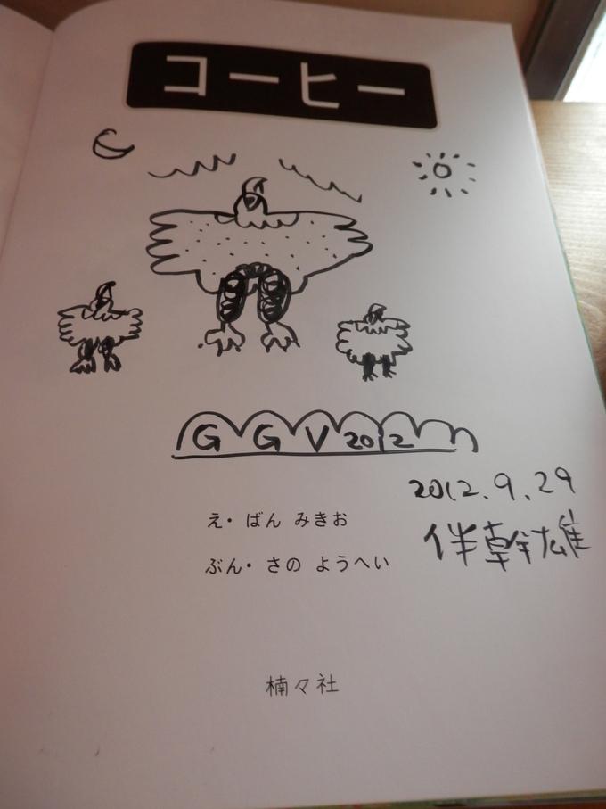 「土器」さんの絵&「季節モノ」の お疲れ様☆_a0125419_22595111.jpg