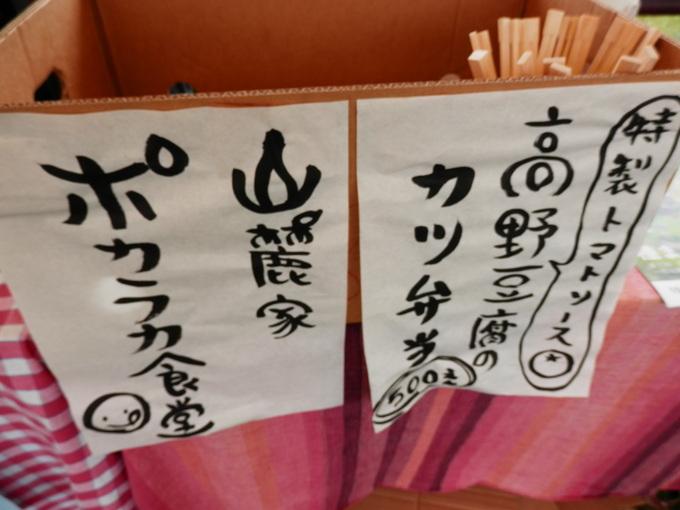 2012「みのうフェスタ」にて☆_a0125419_8593972.jpg