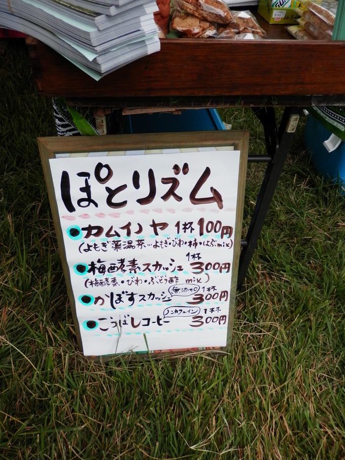 2012「みのうフェスタ」にて☆_a0125419_904311.jpg