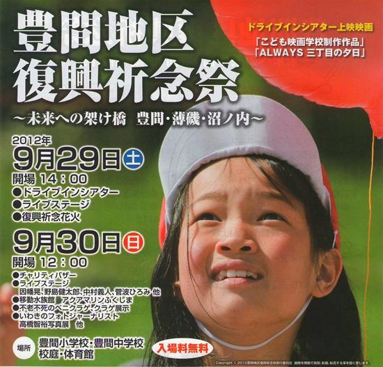本日「豊間地区復興祈念祭」で因幡晃さんが歌います!_d0115919_4581440.jpg