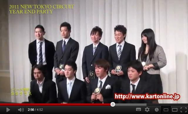 【年末表彰式】YEAR END PARTY 2011 ダイジェスト動画配信!_c0224820_1171931.jpg