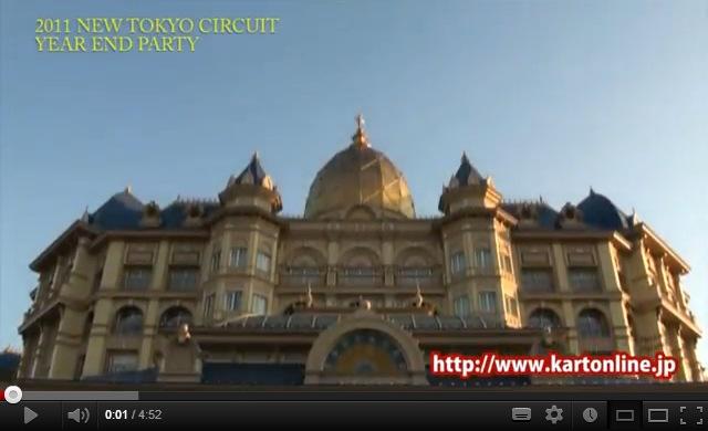 【年末表彰式】YEAR END PARTY 2011 ダイジェスト動画配信!_c0224820_117334.jpg
