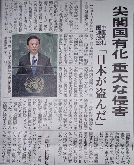 しかし、中国という国は、品のない国であるな・・・_f0100920_14103237.jpg