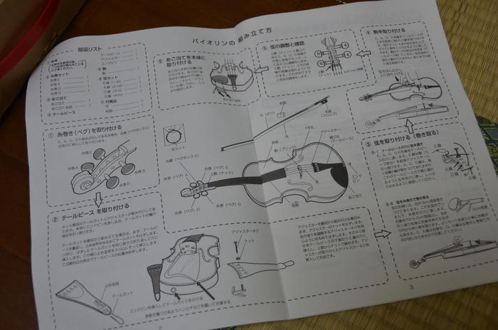 バイオリンを作ろう1 購入編_d0025831_23114847.jpg