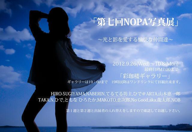 神戸・大阪展覧会巡り 2012.9/29_a0093332_20492551.jpg
