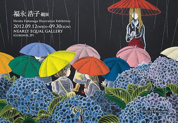 神戸・大阪展覧会巡り 2012.9/29_a0093332_2055084.jpg