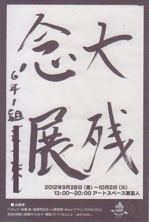 神戸・大阪展覧会巡り 2012.9/29_a0093332_2156232.jpg