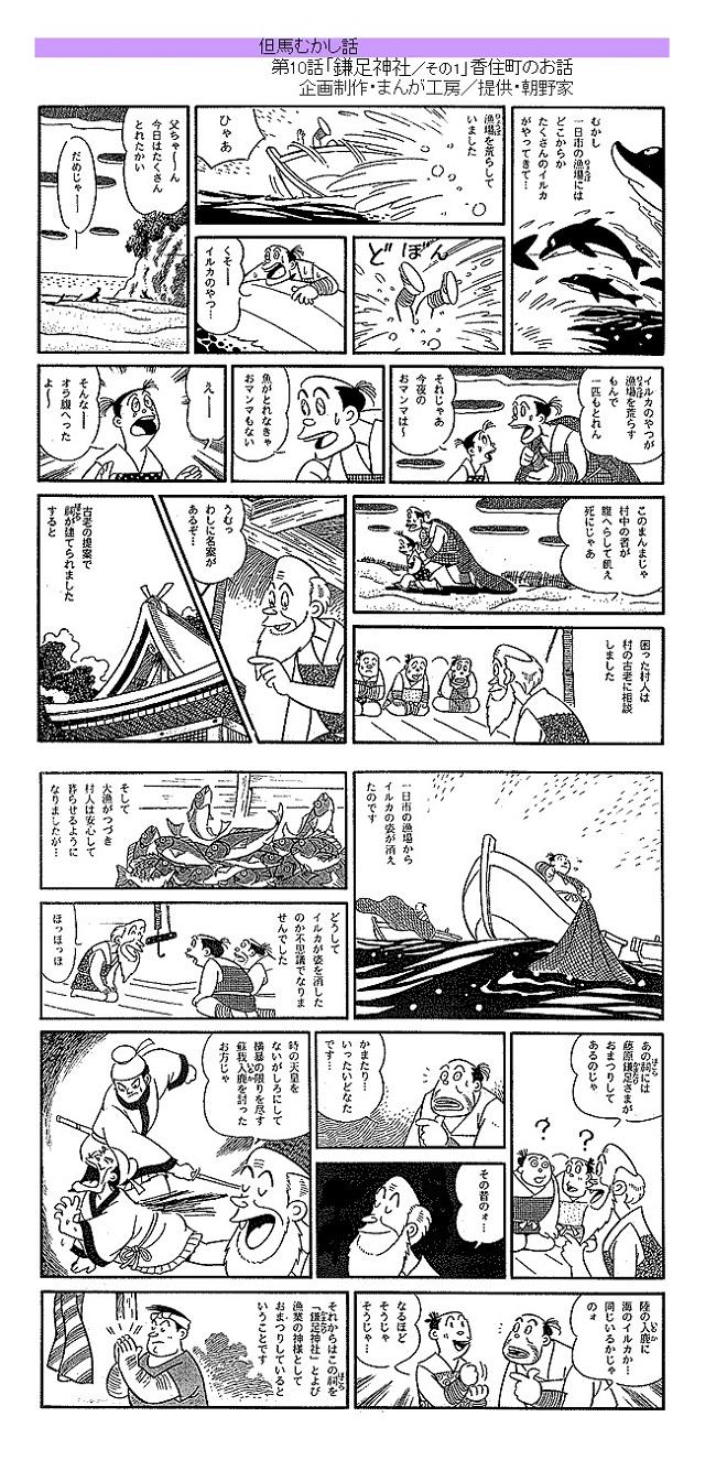 /// 【まんが・但馬むかし話】 「 鎌足神社 」 香美町・香住 ///_f0112434_14131377.jpg