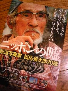 映画『ニッポンの嘘 報道写真家 福島菊次郎90歳』_f0114838_18374425.jpg