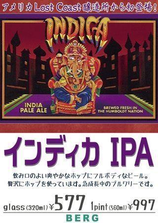 【初登場樽生ビール】アメリカからインディカIPA登場!_c0069047_12281366.jpg