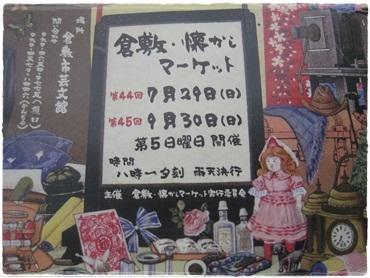 倉敷・懐かしマーケット_b0151748_12484434.jpg
