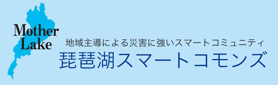 ☆参加無料☆琵琶湖スマートコミュニティシンポジウムのご案内_b0215856_15301363.png