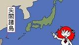 日中共同領土問題_f0053757_0581917.jpg