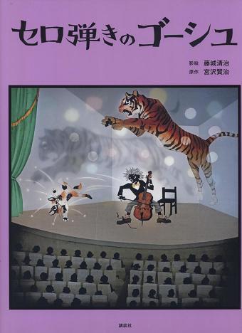 藤城清治米寿記念88展 その二_f0139963_22333473.jpg