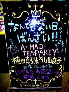 A・MAD・TEA・PARTYがエンド_b0212864_253299.jpg