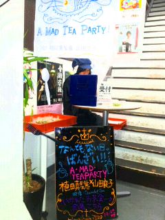 A・MAD・TEA・PARTYがエンド_b0212864_2543877.jpg