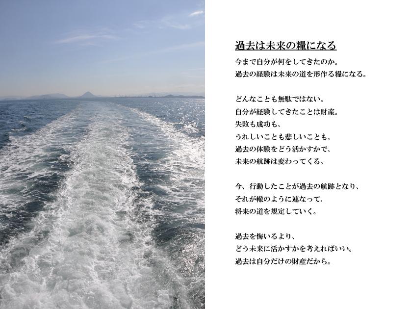 過去は未来の糧になる_e0171573_18343933.jpg