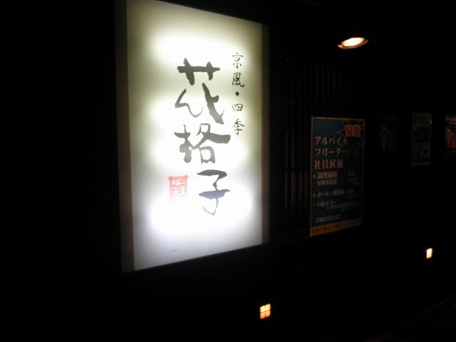 京風炉端 花格子    川西能勢口_c0118393_1050337.jpg