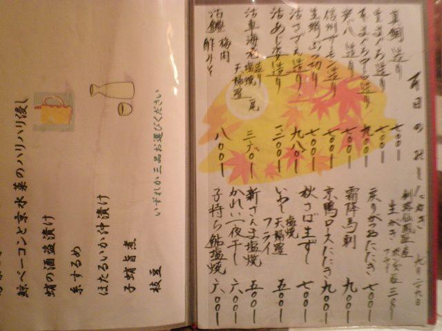 京風炉端 花格子    川西能勢口_c0118393_10553828.jpg