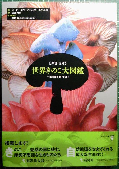 注目新刊:『世界きのこ大図鑑』東洋書林、ほか_a0018105_2112146.jpg