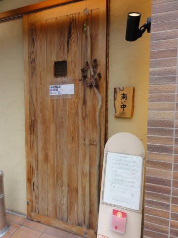 天ぷら 月の庭_f0034816_0381078.jpg