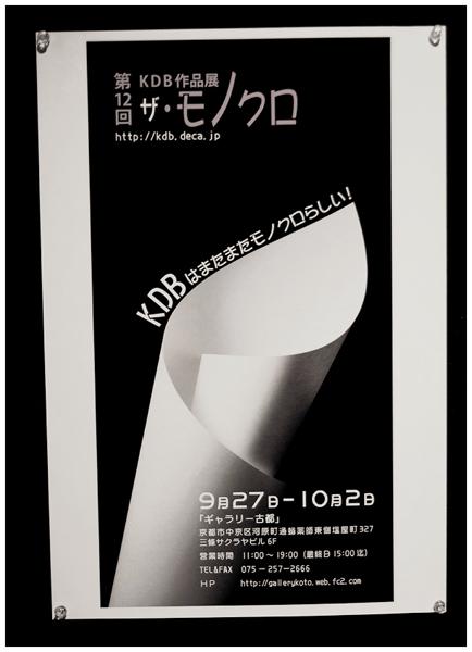 モノクロ写真展を観に京都へ_c0042324_12531844.jpg