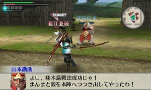 ニンテンドー3DS『戦国無双 Chronicle 2nd』追加コンテンツ配信_e0025035_121596.jpg