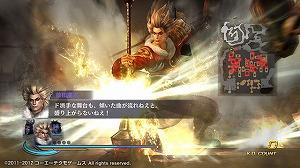 PSP®版『無双OROCHI2 Special』ダウンロードコンテンツ配信のお知らせ_e0025035_12203620.jpg