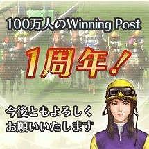 『100万人のWinning Post』正式サービス開始1周年記念キャンペーンを実施!_e0025035_12321663.jpg