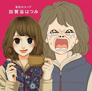 加賀谷はつみのジャケット写真を幸田ももこが描き下ろし!!_e0025035_12445119.jpg